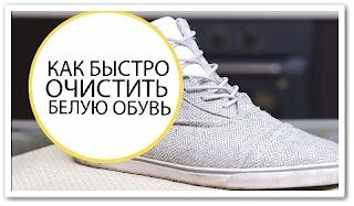 Как быстро почистить белую обувь