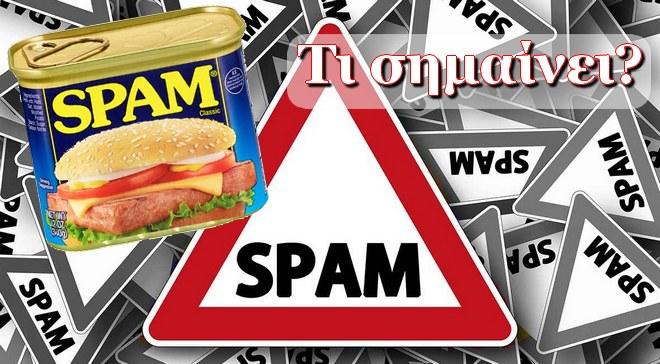 τι είναι το Spam