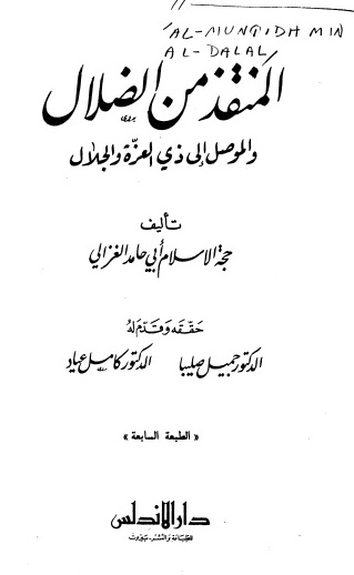 تحميل كتاب المنقذ من الضلال للغزالي pdf