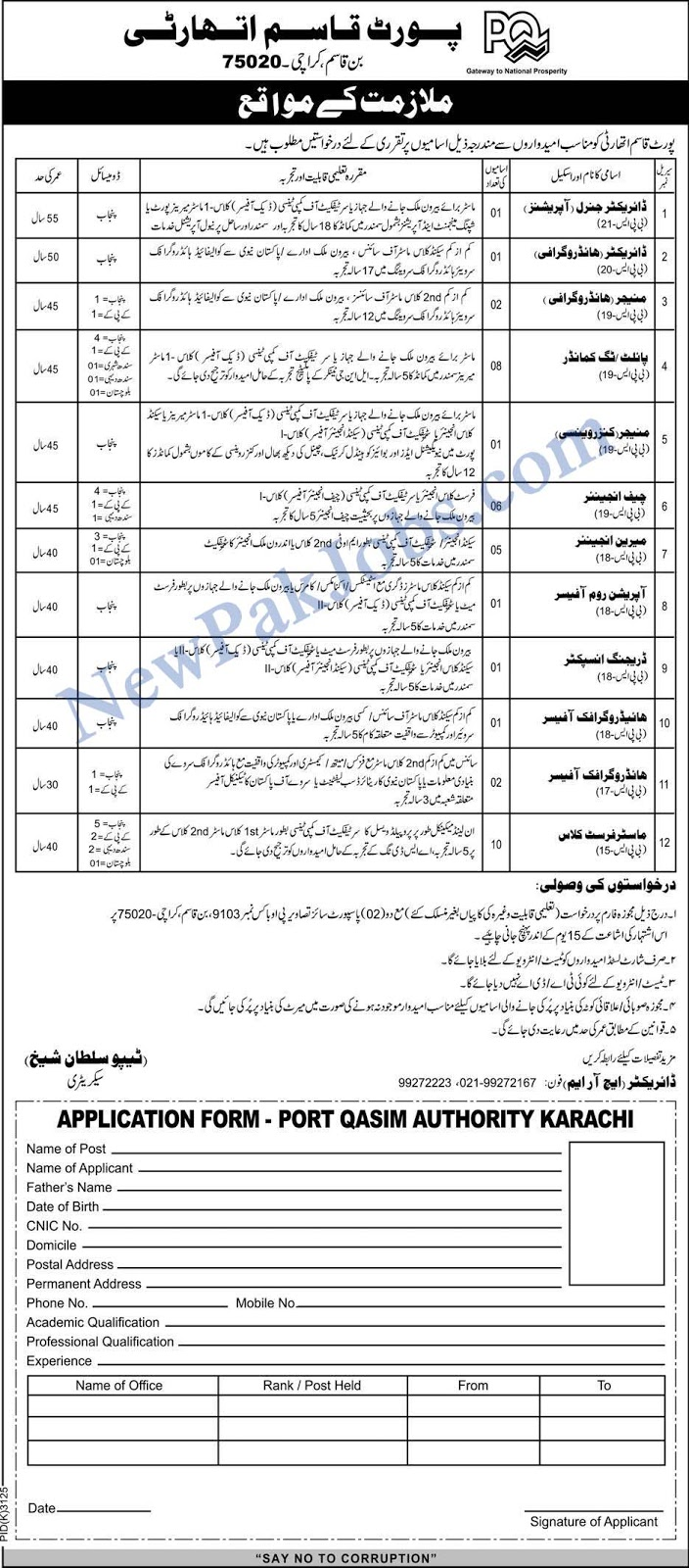 Port Qaism Authority Latest Jobs (30 Vacancies)