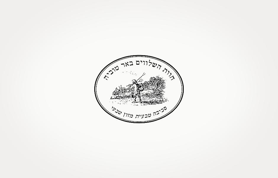 עיצוב לוגו ״ חוות השלווים
