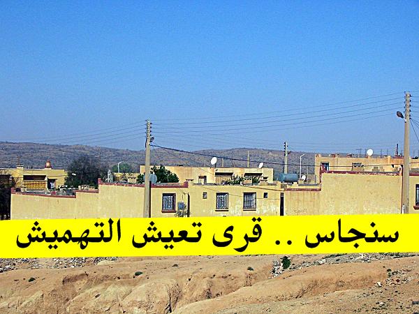 سكان قريتي أولاد سي أحمد و الحراشيش بسنجاس بالشلف يشتكون من التهميش و الإقصاء