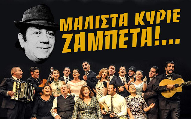 """Τον Αύγουστο στο Αρχαίο Θέατρο Άργους η παράσταση """"Μάλιστα κύριε Ζαμπέτα!..."""""""
