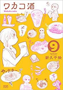 [新久千映] ワカコ酒 第01-09巻
