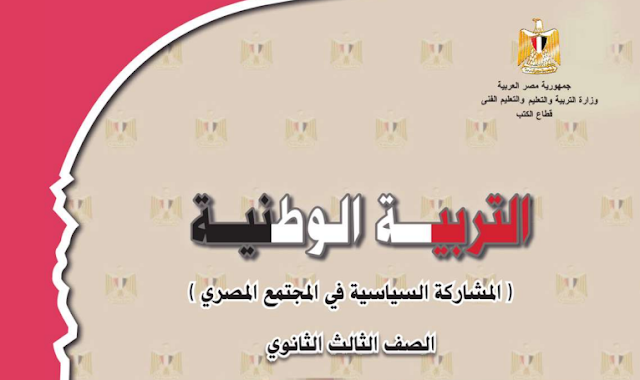 تحميل كتاب التربية الوطنية للصف الثالث الثانوي 2019 نسخة جديدة