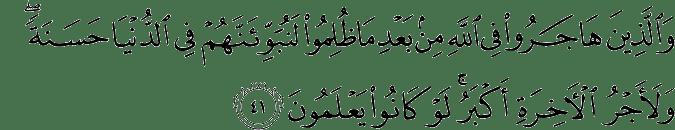 Surat An Nahl Ayat 41