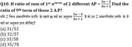 समान्तर श्रेणी और गुणोत्तर श्रेणी_260.1