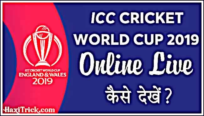 ICC CRICKET WORLD CUP 2019 Live Kaise Dekhe