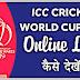भारत बनाम न्यूज़ीलैंड पहला टी20 लाइव क्रिकेट मैच स्कोर फ़ोन में कैसे देखें 2020
