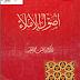 كتاب أصول الإملاء للدكتور عبد اللطيف محمد الخطيب