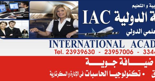 مصاريف اكاديمية الضيافة الجوية