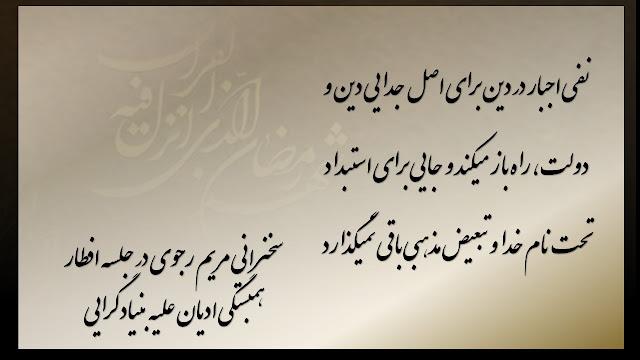 ایران-سخنرانی مریم رجوی در جلسه همبستگی ادیان علیه افراطیگری