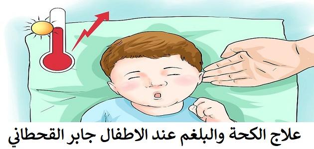 علاج البلغم عند الاطفال جابر القحطاني