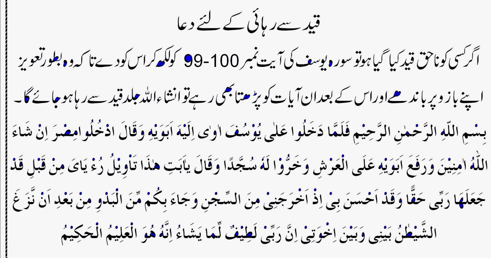 qaid say rihai k liye Qurani Dua