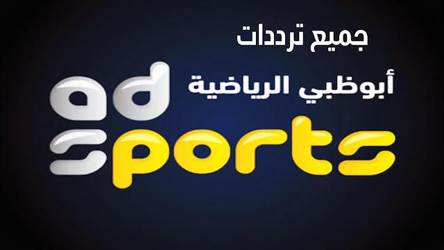 ابو ظبي الرياضية,البث المباشر لقناة ابو ظبي الرياضية, ابو ظبي رياضية