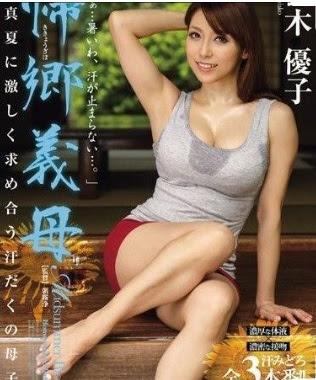 Yuko Shiraki แม่เลี้ยงสาวกับลูกเลี้ยง [JUX-174]