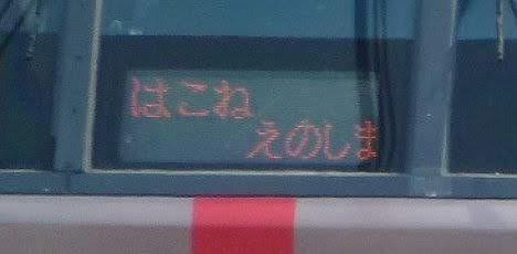 小田急電鉄 はこね/えのしま号 箱根湯本/片瀬江ノ島行き EXE30000形