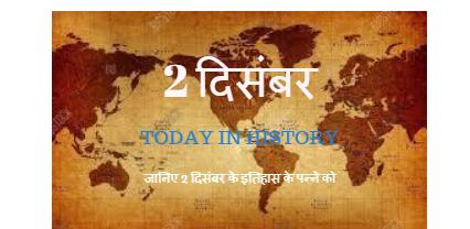 2 December Aaj Ka Itihas