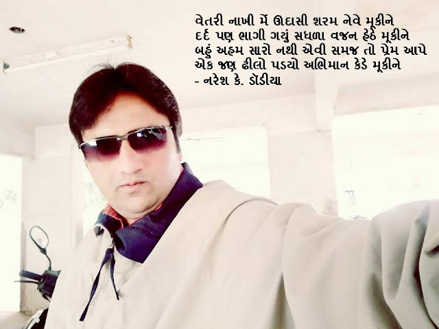वेतरी नाखी में ऊदासी शरम नेवे मूकीने Gujarati Muktak By Naresh K. Dodia