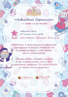 "3 этап СП ""Новогодний переполох"""