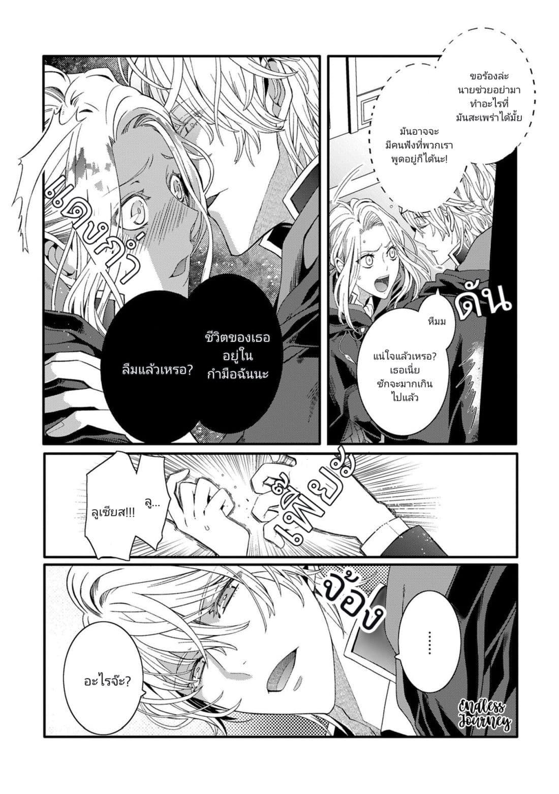 อ่านการ์ตูน The Reincarnated Cross Dressing Princess Cannot Find a Marriage Partner ตอนที่ 1 หน้าที่ 22