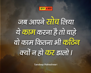 best-inspirational-hindi-quotes-on-life