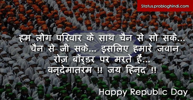 republic day status, republic day images, republic day status in hindi, republic day status in english, republic day desh bhakti status, 26 january republic day diwas status, republic day status by freedom fighters, republic day status with images, republic day status