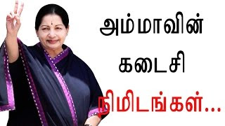 Last Minutes of Honorable CM Amma