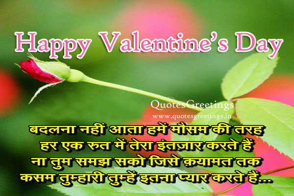 happy valentine's day hindi shayari, whatsapp status | quotes, Ideas