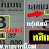 มาแล้ว...เลขเด็ดงวดนี้ 2-3ตัว หวยซอง เลขแม่นบน งวดวันที่ 16/3/60