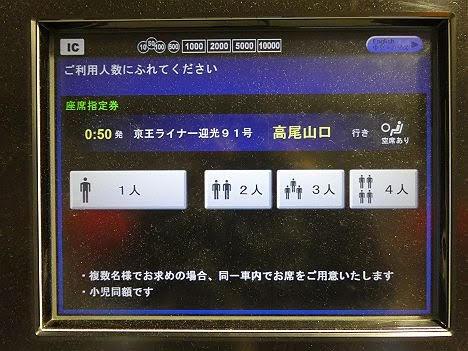 京王電鉄 京王ライナー1 高尾山口行き 5000系(2019.1迎光号)