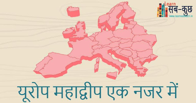 Brief Information of Europe Continent in Hindi