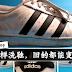 清洗鞋子9个技巧!旧的鞋子都能洗到像新的~