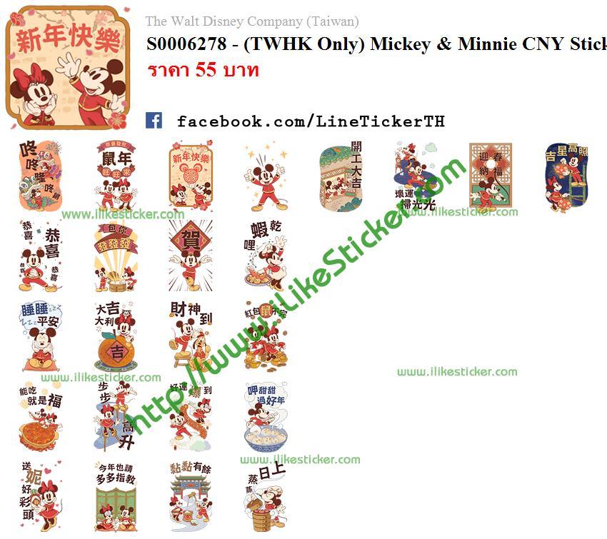 (TWHK Only) Mickey & Minnie CNY Stickers