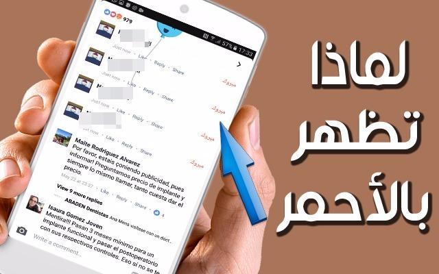 من العيب أن تكتب كلمة مبروك في الفيسبوك وتظهر باللون الأحمر ولا تعرف السر وراء ذلك ! تعرف على الحقيقة