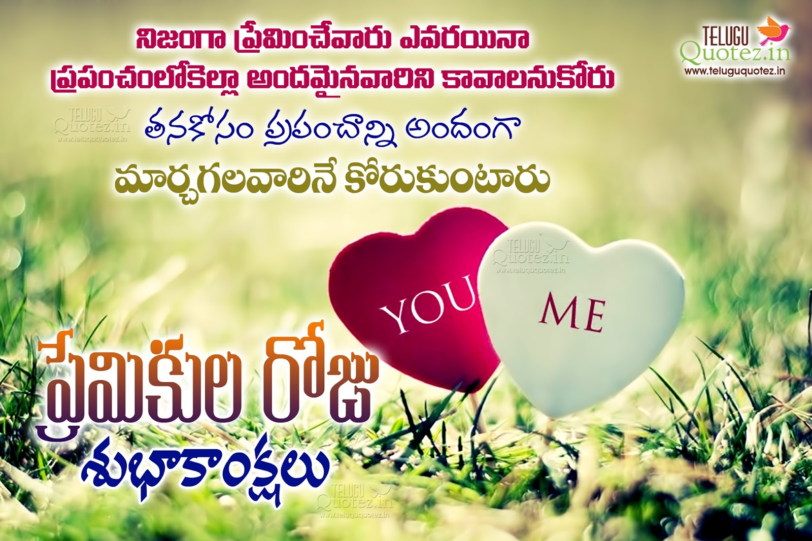 Telugu Valentines Day Quotes And Greetings With Nice Love Images