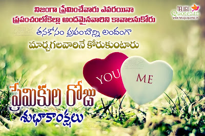 Telugu-Valentine's-Day-Quotes-and-Greetings-with-Nice-Love-Images