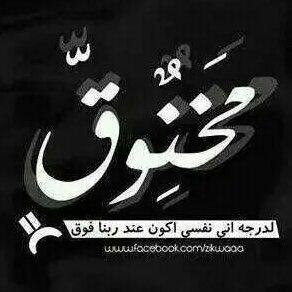 صور مخنوق و كلمات مخنوقه