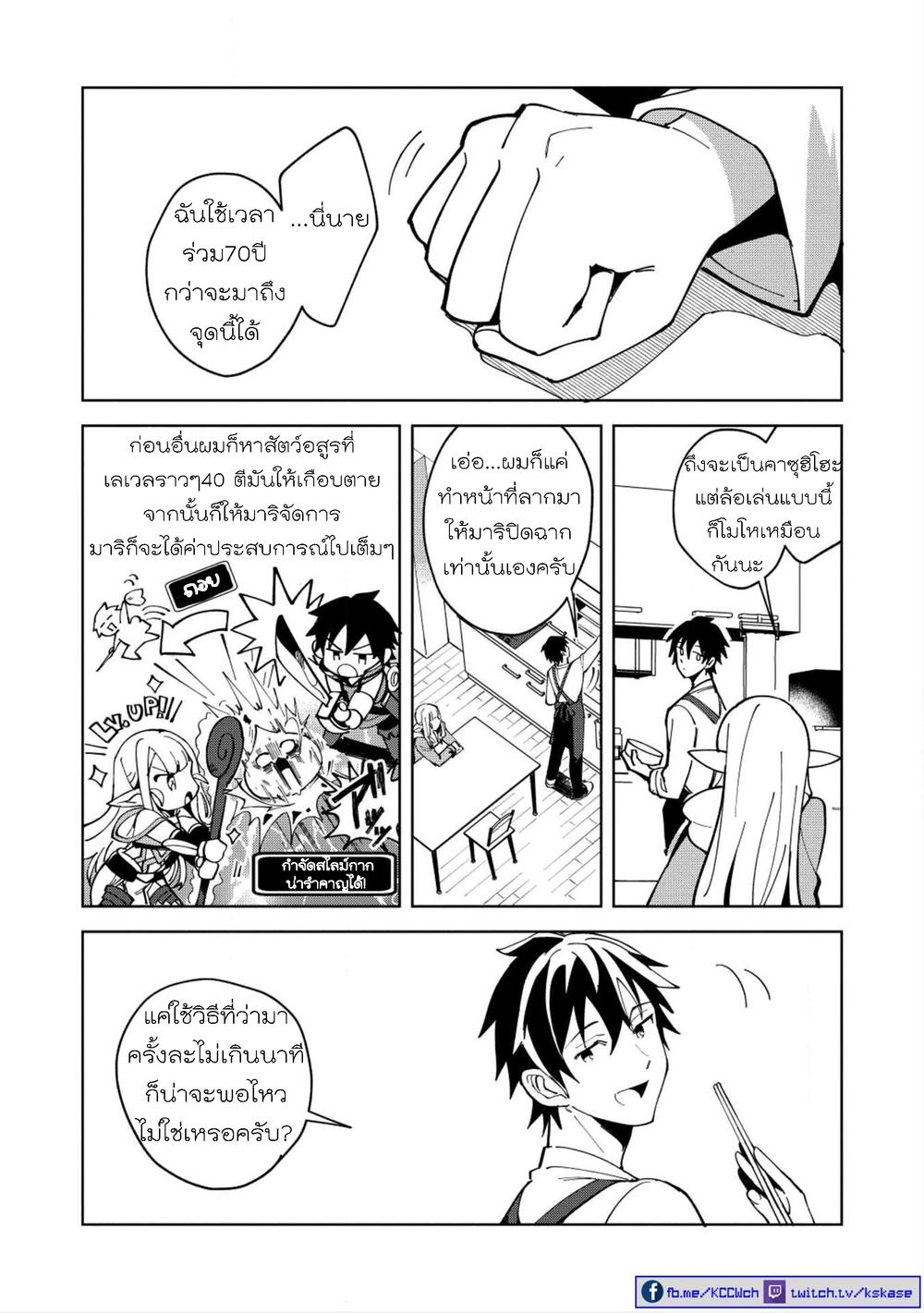 อ่านการ์ตูน Nihon e Youkoso Elf san ตอนที่ 6 หน้าที่ 18