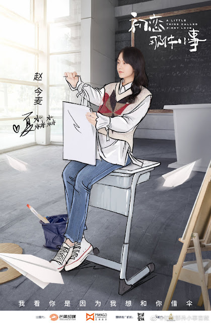 Zhao Jinmai A Little Thing Called First Love