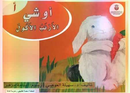 قصة أوشى الأرنب الأكول لغة عربية للصف الأول الفصل الدراسى الأول - مناهج الامارات