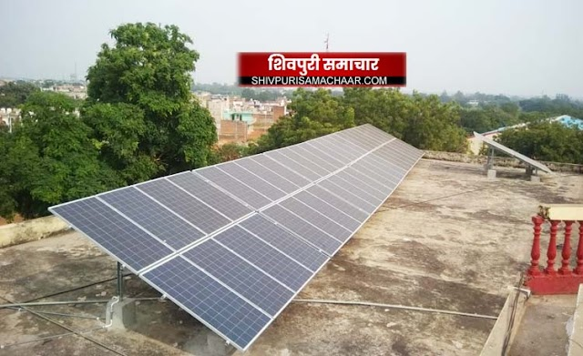प्रदेश का एकमात्र सौर ऊर्जा संचालित स्कूल बना सरस्वती विद्यापीठ | SHIVPURI NEWS