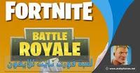 تحميل لعبة فورت نايت - Fortnite للايفون اخر اصدار