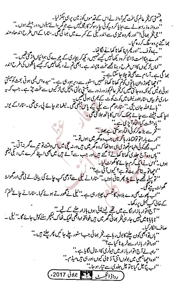 Neelma Sitara By Qamrosh Shehak Forced Marriage Read Online