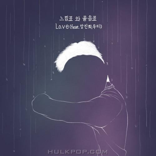 Lo.ve – 느낌표와 물음표 (Feat. 장진희, 우디) – Single