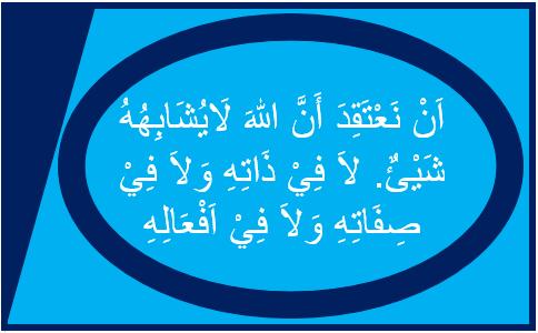 Penjelasan Sifat Mukhalafatu Lil Hawaditsi