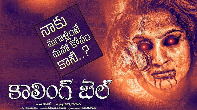 Calling Bell (2016) HD – Full Hindi bDubbed Horror Movie | Latest Bollywood Hindi Horror Movies 2016