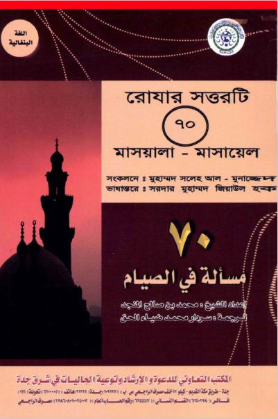 Free Download Bangla Movie