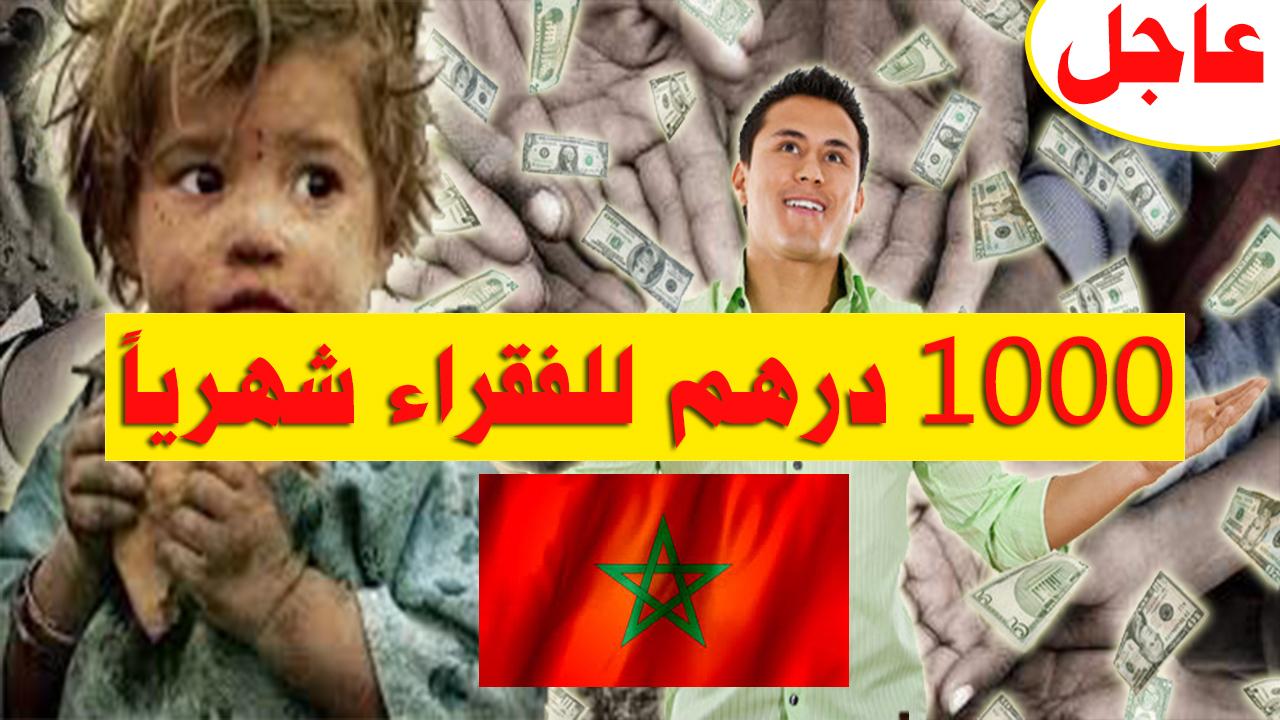 الداودي يعلن استعداد الحكومة المغربية لدعم الفقراء بألف درهم للشهر