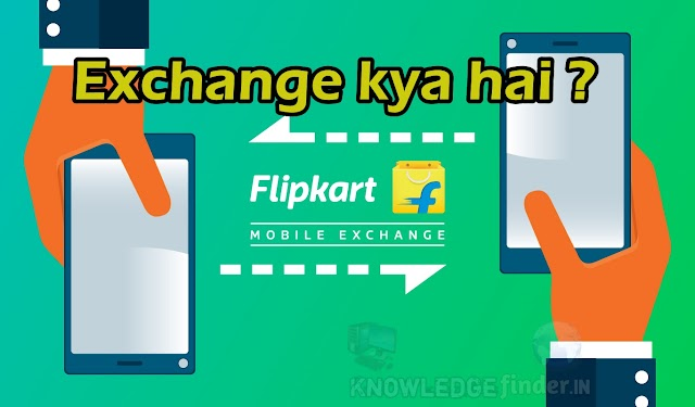 Exchange kya hai ? | Flipkart Exchange benefits Full details in Hindi